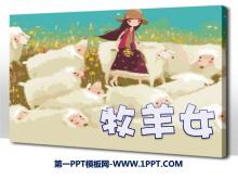 《牧羊女》PPT课件