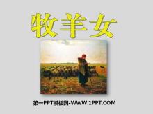 《牧羊女》PPT课件2