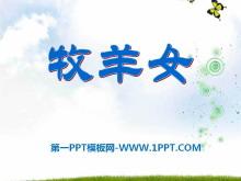 《牧羊女》PPT课件3