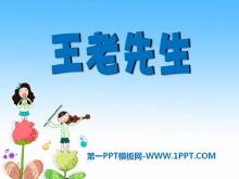 《王老先生》PPT课件