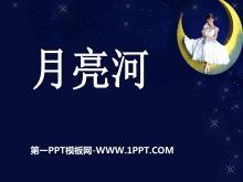《月亮河》PPT课件2
