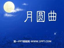 《月圆曲》PPT课件