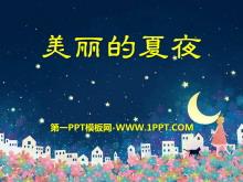 《美丽的夏夜》PPT课件2