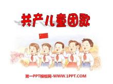 《共产儿童团团歌》PPT课件