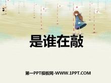 《是谁在敲》PPT课件2