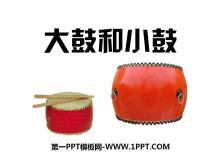 《大鼓和小鼓》PPT课件