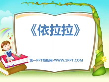 《依拉拉》PPT课件2