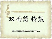 《双响筒铃鼓》PPT课件