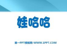 《娃哈哈》PPT�n件2