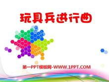 《玩具兵�M行曲》PPT�n件2