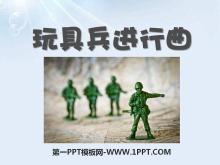 《玩具兵�M行曲》PPT�n件3
