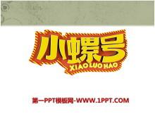 《小螺�》PPT�n件5