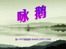 《咏鹅》音乐PPT课件4