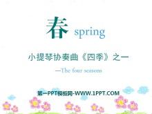 《春》音乐PPT课件