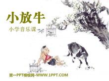《小放牛》PPT�n件2