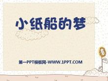 《小�船的�簟�PPT�n件3