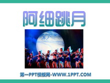 《阿�跳月》PPT�n件2