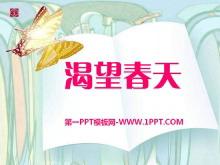 《渴望春天》PPT�n件