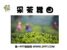 《采茶舞曲》PPT课件4