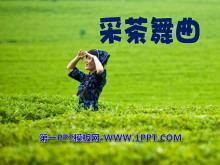 《采茶舞曲》PPT课件5