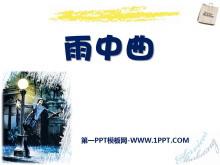《雨中曲》PPT课件