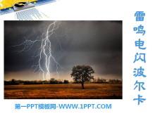 《雷鸣电闪波尔卡》PPT课件2