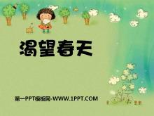 《渴望春天》PPT课件2
