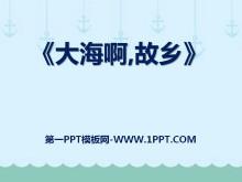 《大海啊,故�l》PPT�n件7