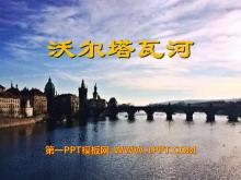 《沃��塔瓦河》PPT�n件6