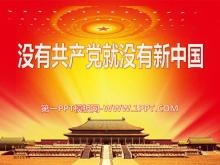 《没有共产党就没有新中国》PPT课件