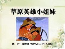 《草原英雄小姐妹》PPT�n件
