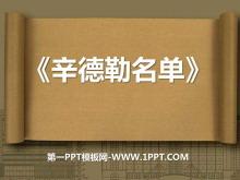 《辛德勒名单》PPT课件3