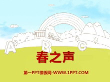 《春之声》PPT课件2