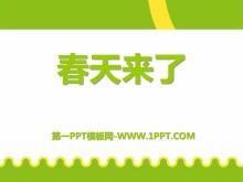 《春天来了》音乐PPT课件2