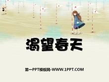 《渴望春天》PPT课件3