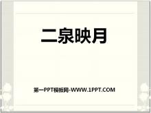 《二泉映月》音乐PPT课件10