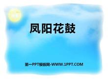 《凤阳花鼓》PPT课件3