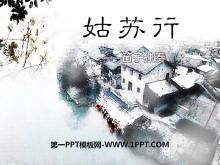 《姑苏行》PPT课件4