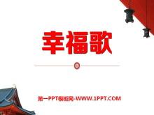 《幸福歌》PPT课件2