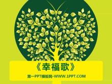 《幸福歌》PPT课件3