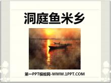 《洞庭鱼米乡》PPT课件4