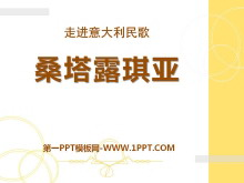 《桑塔露琪亚》PPT课件3