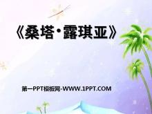 《桑塔露琪亚》PPT课件4