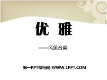 《优雅》PPT课件2