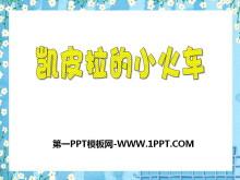 《�P皮拉的小火�》PPT�n件2