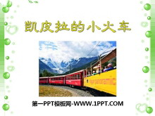 《凯皮拉的小火车》PPT课件3