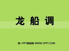 《龙船调》PPT课件