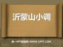 《沂蒙山小调》PPT课件