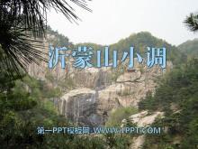 《沂蒙山小调》PPT课件2