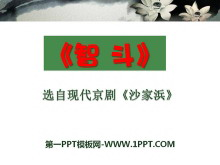 《智斗》PPT课件